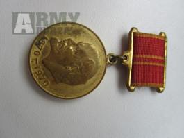 """Jubilejní medaile """"Za velkou prcovní hodnotu ( Při příležitosti 100. výročí narození Vladimíra Lenina"""""""