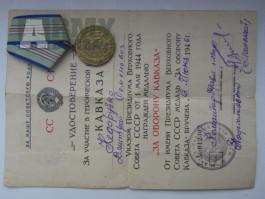 Medaile za obranu Kavkazu s dekretem (24)