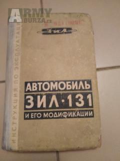 Příručka ZIL-131