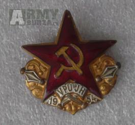 Odznak VPU JH 1954