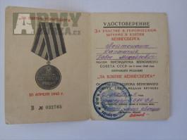 dekret k medaili-Za dobytí Königsbergu