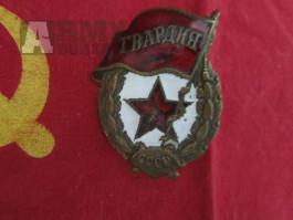 Válečný gardový odznak bez matice