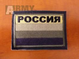 Nášivka Rusko